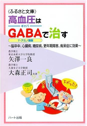 高血圧はGABA(ギャバ=γ-アミノ酪酸)で治す~脳卒中、心臓病、糖尿病、更年期障害、痴呆症に効果 (ふるさと文庫)の詳細を見る