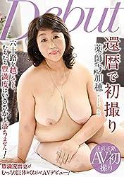 還暦で初撮り 薬師寺加穂 ルビー [DVD]