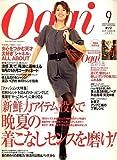 Oggi (オッジ) 2007年 09月号 [雑誌]