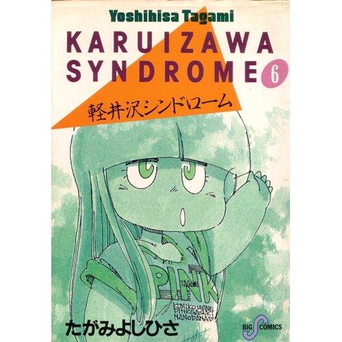 軽井沢シンドローム 6 (ビッグコミックス)の詳細を見る