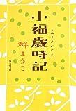 小福歳時記 (集英社文庫)