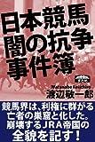 日本競馬 闇の抗争事件簿 (クラップ・まとめ文庫)