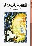 まぼろしの白馬 (岩波少年文庫)