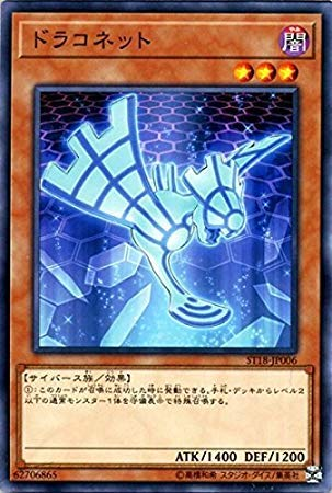 遊戯王/第10期/スターターデッキ/ST18-JP006 ドラコネット