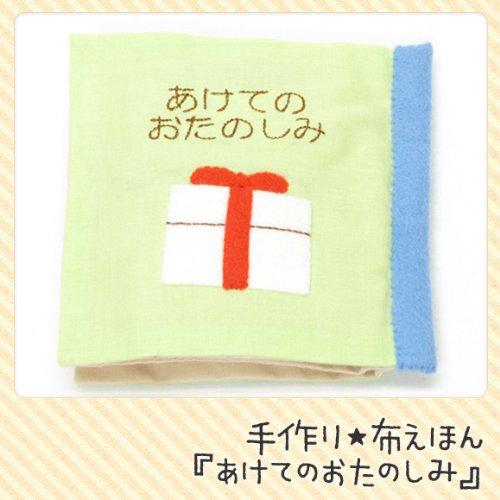 【手芸キット】知育玩具の定番! 布絵本 あけてのおたのしみ