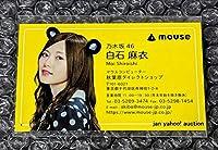 乃木坂46 マウスコンピューター デジタル名刺交換体験イベント 非売品 特製名刺 白石麻衣 白石マウス mouse 名刺 カード