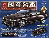 スペシャルスケール1/24国産名車コレクション(77) 2019年 8/20 号 [雑誌]