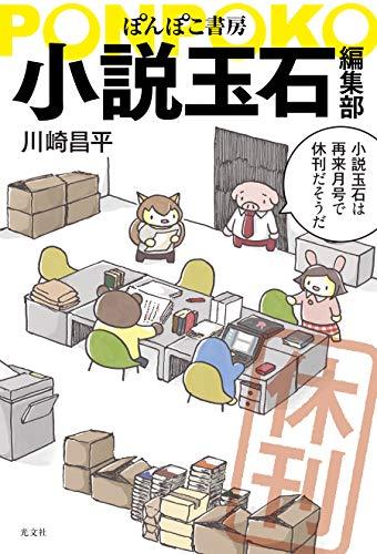 ぽんぽこ書房 小説玉石編集部の詳細を見る