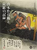 山本作兵衛と炭鉱の記録 (コロナ・ブック)