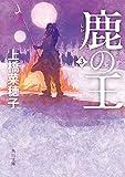 PDFを無料でダウンロード 鹿の王 (角川文庫)