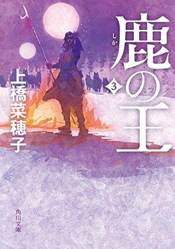 鹿の王 3 (角川文庫)の詳細を見る