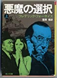 悪魔の選択 上 (角川文庫 赤 537-6)