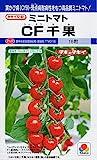 タキイ種苗 トマト CF千果 ATM01R