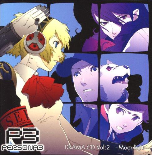 ドラマCD「ペルソナ3」Vol.2-Moonlight-の詳細を見る