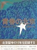 青春の北京―北京留学の十年 (1971年)