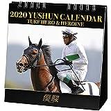 JRA 優駿 卓上カレンダー 2020年版