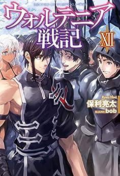 [保利亮太] ウォルテニア戦記 第01-12巻