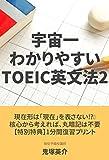 宇宙一わかりやすいTOEIC英文法2