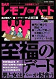 BARレモン・ハート 男と女のバー編―お酒情報コミック (アクションコミックス 4Coinsアクションオリジナル)