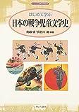 はじめて学ぶ日本の戦争児童文学史 (シリーズ・日本の文学史)