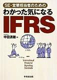 わかった気になる IFRS―SE・営業担当者のための