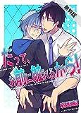 だって、お前に触れるから!(1)【期間限定 無料お試し版】 (BL☆美少年ブック)