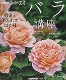 NHK趣味の園芸 バラ講座―剪定と手入れの12か月 (生活実用シリーズ) 画像