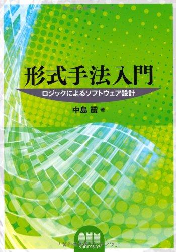 形式手法入門―ロジックによるソフトウェア設計―