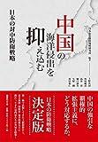 「中国の海洋侵出を抑え込む──日本の対中防衛戦略」販売ページヘ