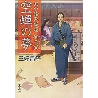 京の絵草紙屋満天堂 空蝉の夢