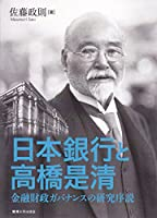 日本銀行と高橋是清: 金融財政ガバナンスの研究序説