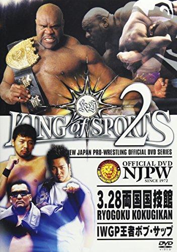 新日本プロレスリング KING OF SPORTS 2 [DVD]