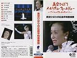 コロムビアミュージックエンタテインメント 美空ひばりの広島平和音楽祭 [VHS]の画像