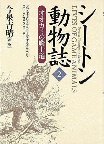 シートン動物誌〈2〉オオカミの騎士道の詳細を見る
