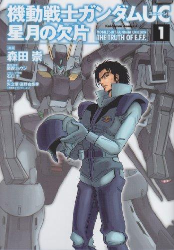 機動戦士ガンダムUC 星月の欠片 (1) (カドカワコミックス・エース)の詳細を見る