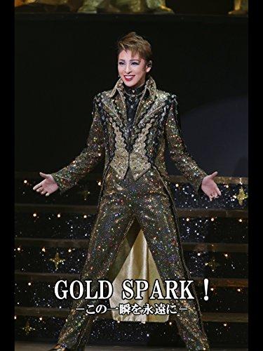 GOLD SPARK!-この一瞬を永遠に-('12年雪組・東京・千秋楽) 雪組 東京宝塚劇場