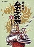 ムカデ戦旗(3) (ビッグコミックス)