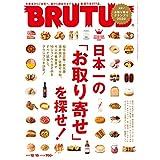 BRUTUS(ブルータス) 2019年12 15号No.906[日本一の「お取り寄せ」を探せ!]