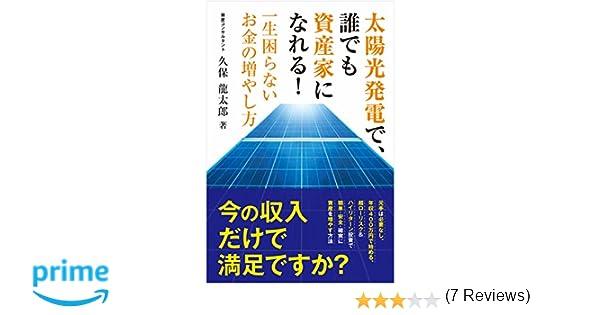 5d13d48f5d6be 太陽光発電で、誰でも資産家になれる! 一生困らないお金の増やし方 ...