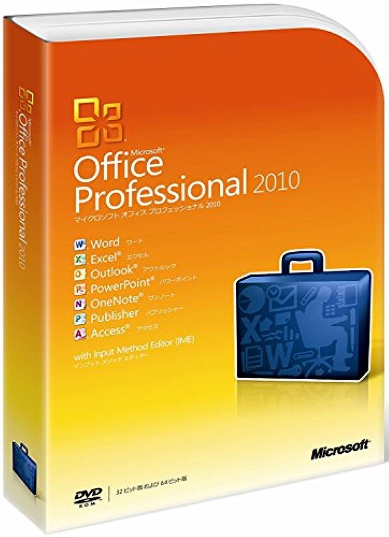 断言する仮説忠実にMicrosoft Office 2010 Professional 通常版 64bit/32bit対応 日本語版 プロダクトキー同梱 未開封品MS Office2010 Pro