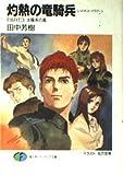灼熱の竜騎兵(レッドホット・ドラグーン)〈PART3〉太陽系の風 (富士見ファンタジア文庫)