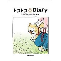 トコトコDiary~我が家の家族紹介編~