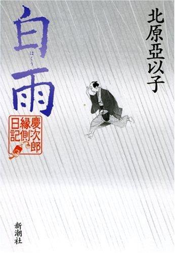 白雨―慶次郎縁側日記の詳細を見る