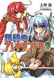銀槌のアレキサンドラ〈2〉 (電撃文庫)