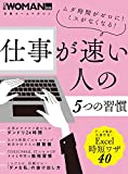 仕事が速い人の5つの習慣 (日経WOMAN別冊)