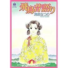 飛鳥昔語り (ハヤカワコミック文庫)