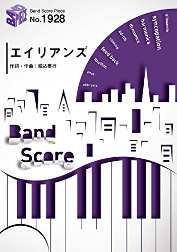 バンドスコアピース1928 エイリアンズ by キリンジ  ~女優のん出演「LINEモバイル 愛と革新。」TVCMソング