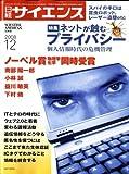 日経サイエンス 2008年 12月号 [雑誌]