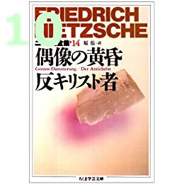ニーチェ全集〈14〉偶像の黄昏 反キリスト者 (ちくま学芸文庫)