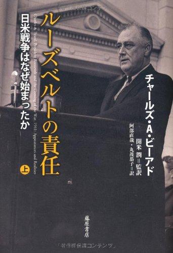 ルーズベルトの責任 〔日米戦争はなぜ始まったか〕 (上)の詳細を見る
